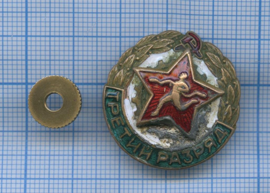 Знак «ГТО, 3-й разряд» (СССР)