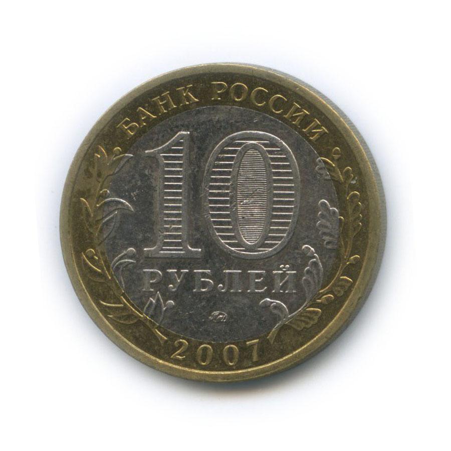 10 рублей— Российская Федерация— Республика Башкортостан 2007 года MМД (Россия)
