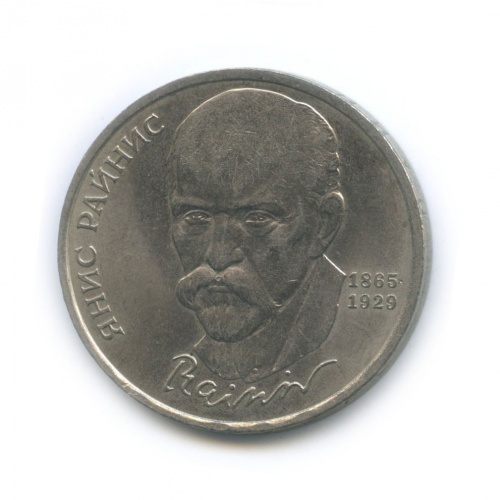 1 рубль— 125 лет содня рождения Яниса Райниса 1990 года (СССР)
