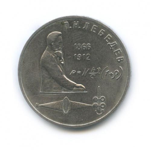 1 рубль— 125 лет содня рождения Петра Николаевича Лебедева 1991 года (СССР)