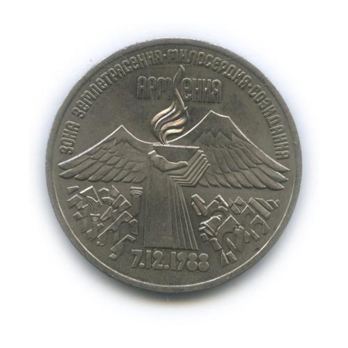 3 рубля— Годовщина землетрясения вАрмении 1989 года (СССР)