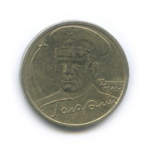 2 рубля— 40 лет космического полета Ю. А. Гагарина 2001 года СПМД (Россия)