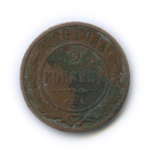 2 копейки 1906 года СПБ (Российская Империя)