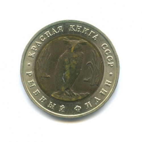 5 рублей — Красная книга - Рыбный филин 1991 года (СССР)