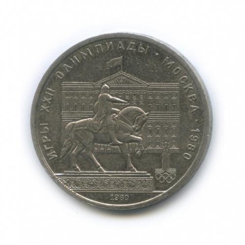1 рубль— XXII летние Олимпийские Игры, Москва 1980— Памятник Юрию Долгорукому 1980 года (СССР)