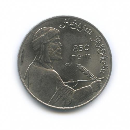 1 рубль— 850 лет содня рождения Низами Гянджеви 1991 года (СССР)