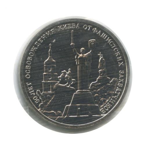 3 рубля— 50-летие освобождения Киева отфашистских захватчиков (в запайке) 1993 года (Россия)