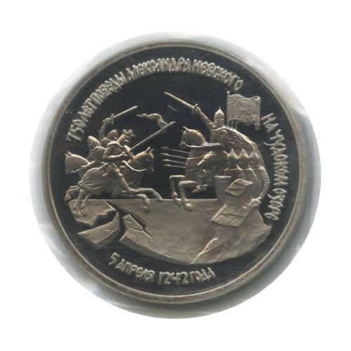 3 рубля— 750-летие Победы Александра Невского наЧудском озере (взапайке) 1992 года ЛМД (Россия)