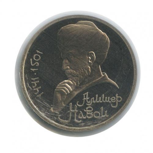 1 рубль— 550 лет содня рождения Алишера Навои (взапайке) 1991 года (СССР)
