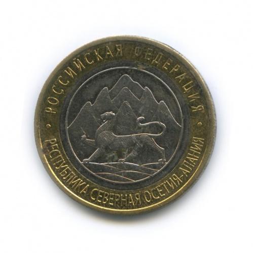10 рублей— Российская Федерация— Республика Северная Осетия (Алания), редкий гурт 2013 года (Россия)