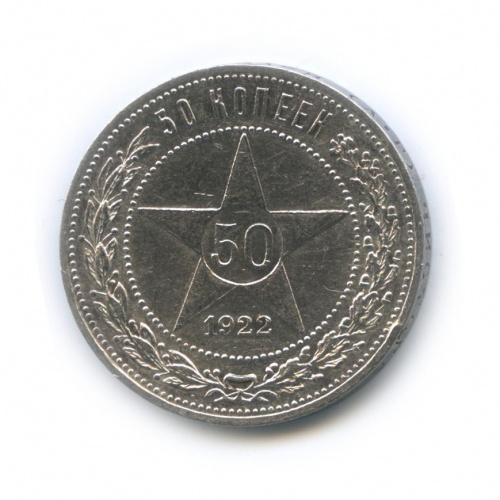 50 копеек 1922 года А.Г (СССР)