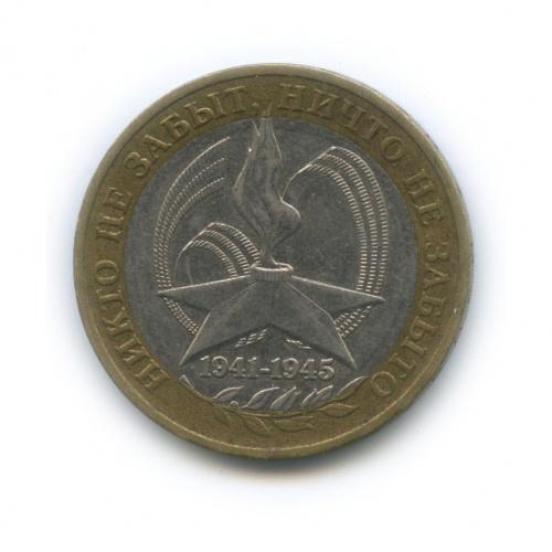 10 рублей— 60-я годовщина Победы вВеликой Отечественной войне 1941−1945 гг 2005 года ММД (Россия)
