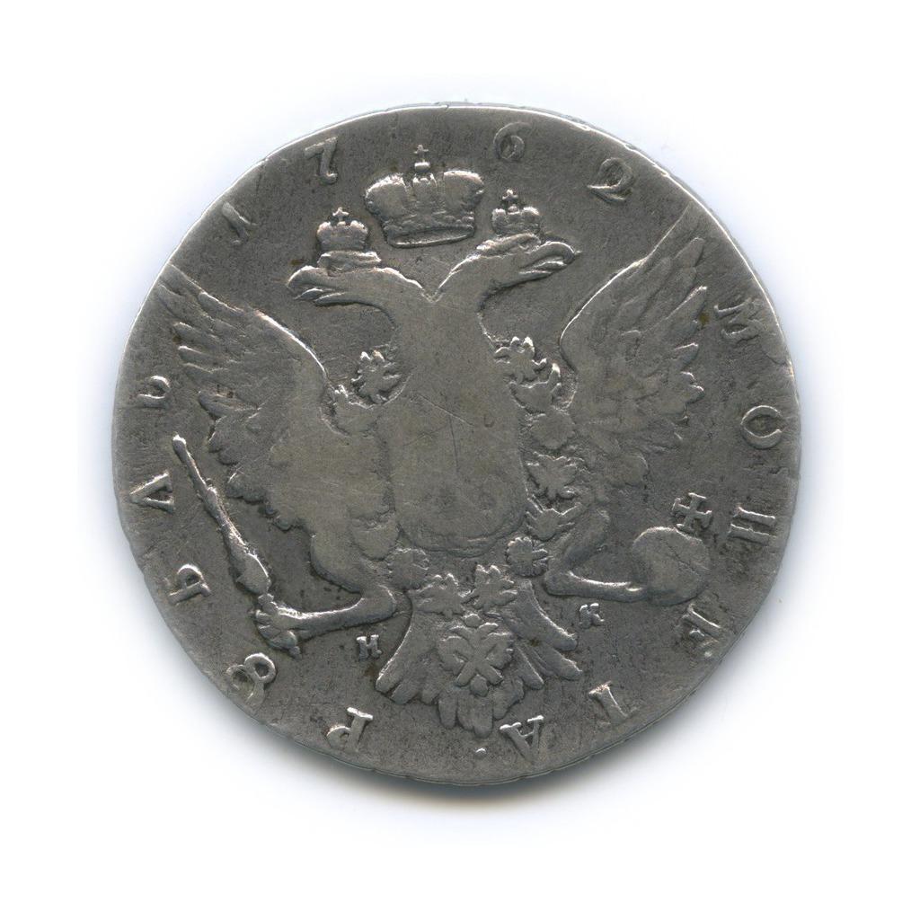 1 рубль (ремонт гурта) 1762 года СПБ TI НК (Российская Империя)