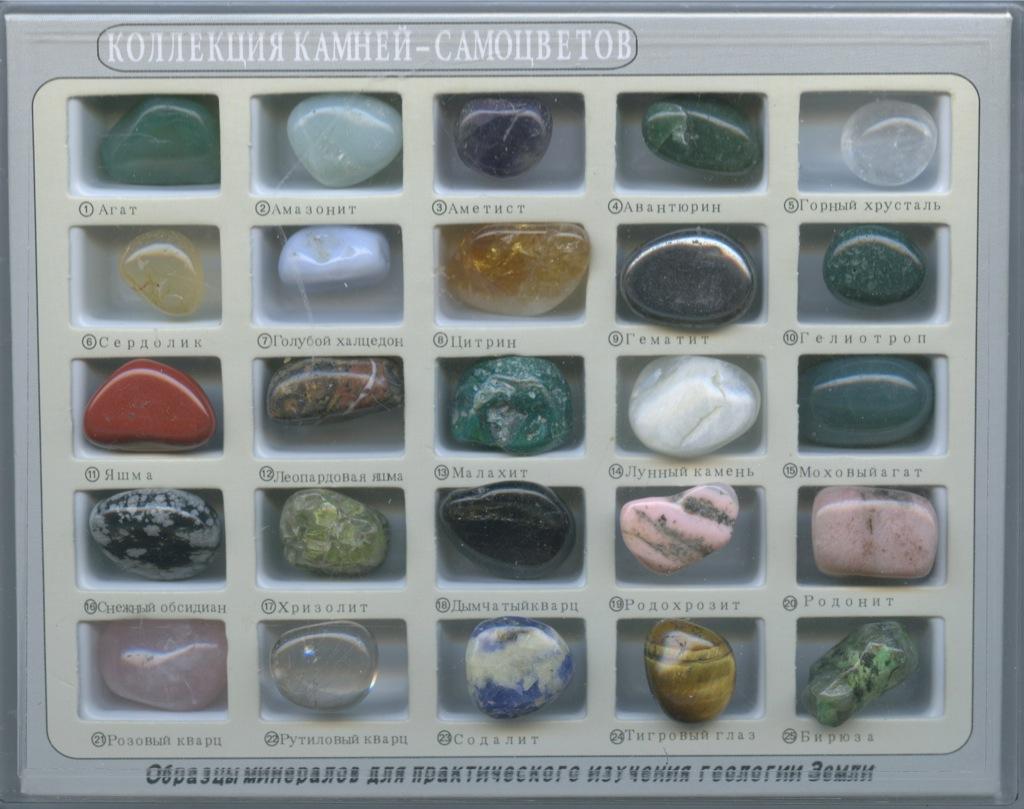 кардинальные драгоценные камни урала фото и название следует
