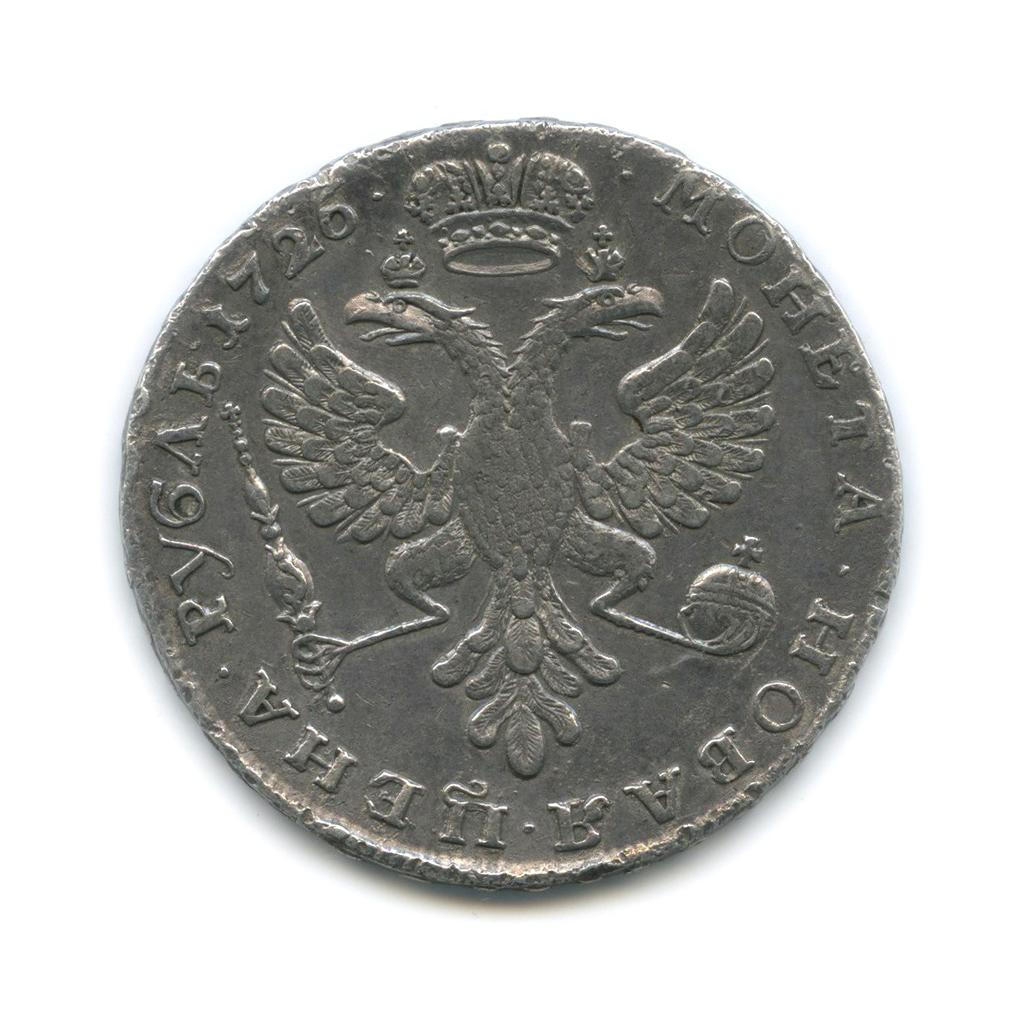 1 рубль, Екатерина I 1726 года (Российская Империя)