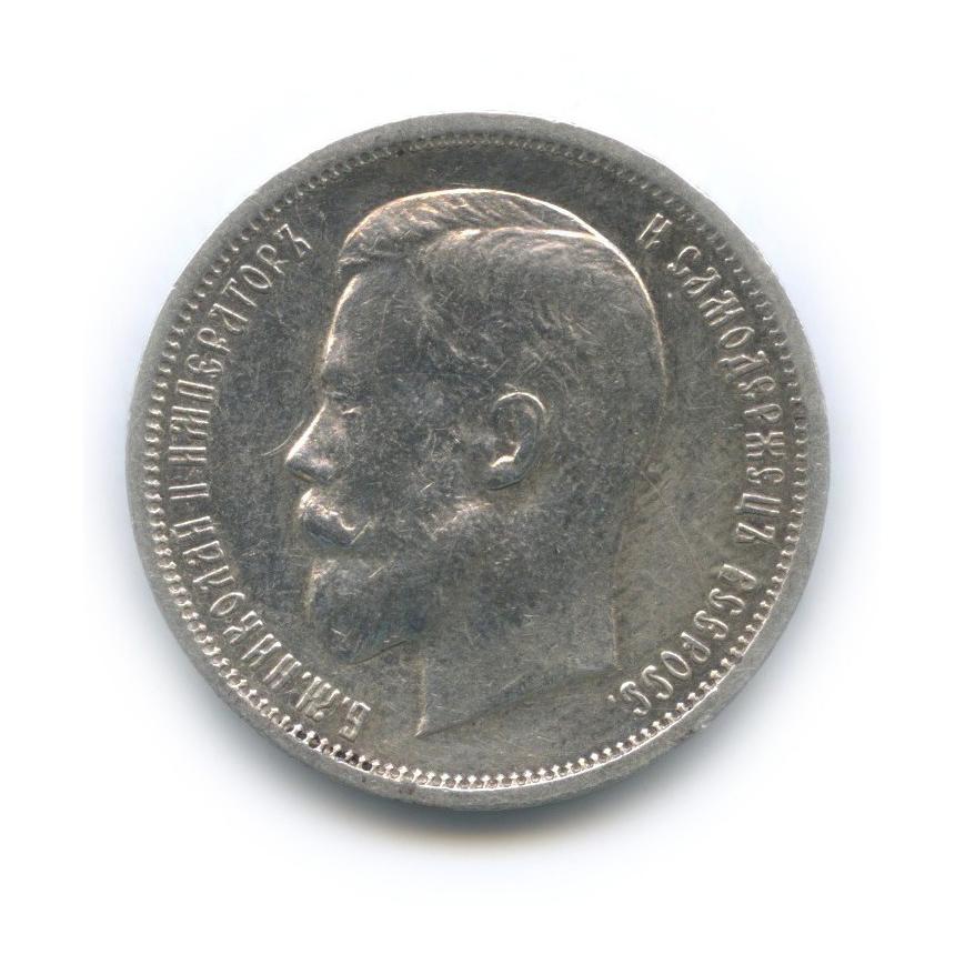 50 копеек 1912 года ЭБ (Российская Империя)