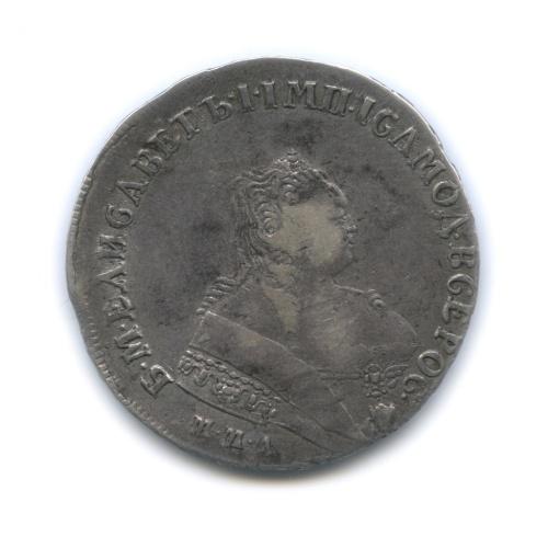 1 рубль, Елизавета Петровна 1752 года ММД (Российская Империя)