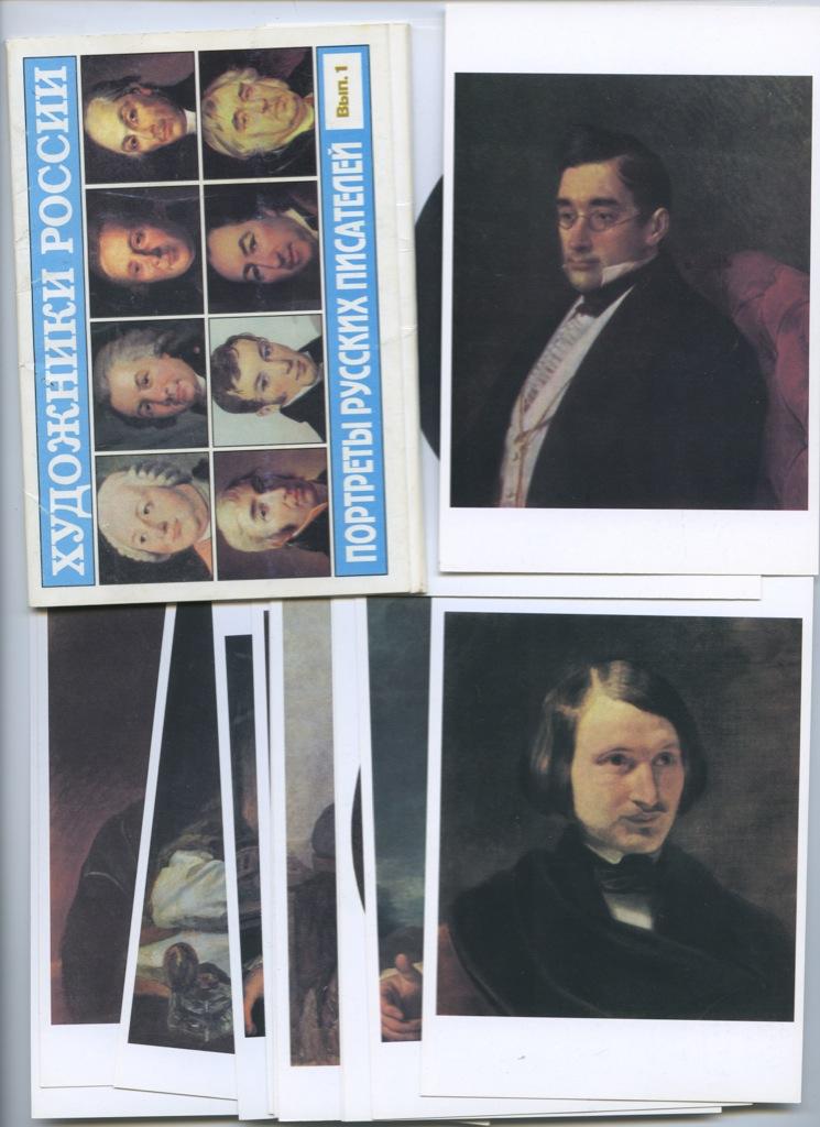 может набор открыток с портретами русских писателей другие запчасти