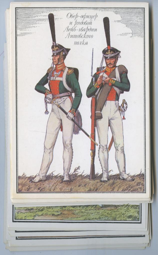 Скучаю, комплект открыток русская армия 1812 выпуск