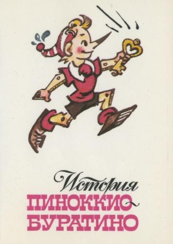 Набор открыток история пиноккио буратино цена, прикольные картинки
