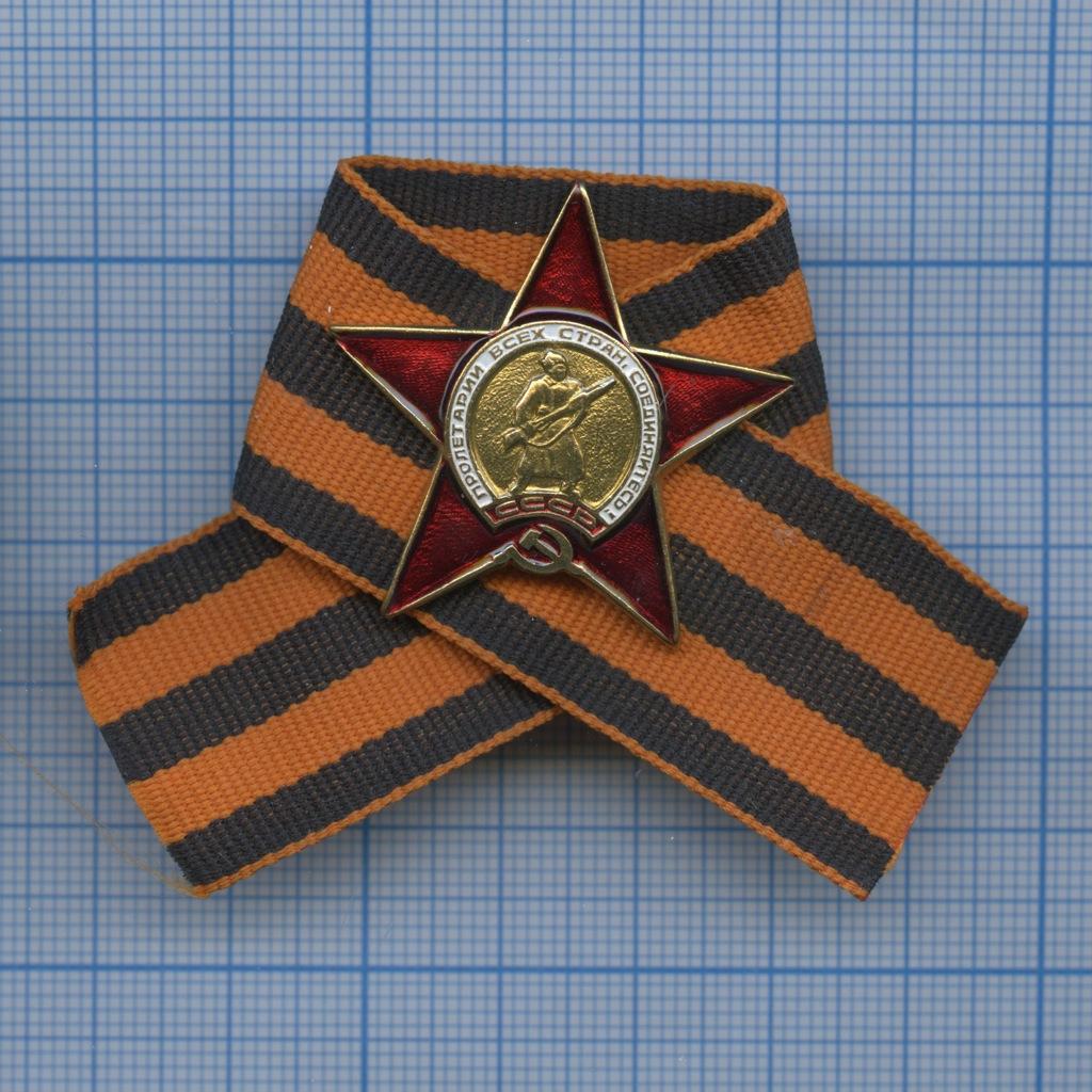 фото ордена красной звезды с георгиевской лентой безопасны для здоровья