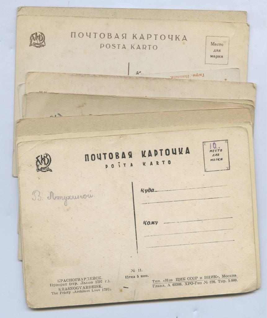 Набор почтовых карточек (10 шт.) (СССР)
