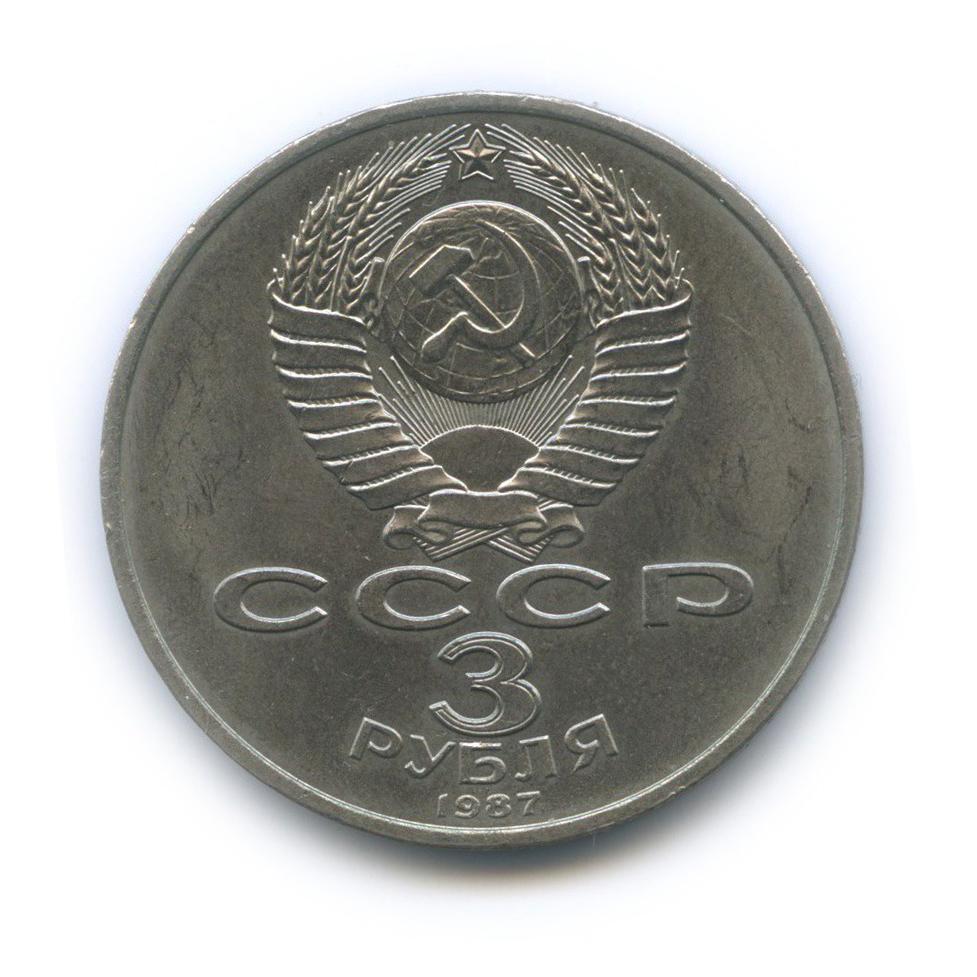3 рубля— 70 лет Советской власти 1987 года (СССР)
