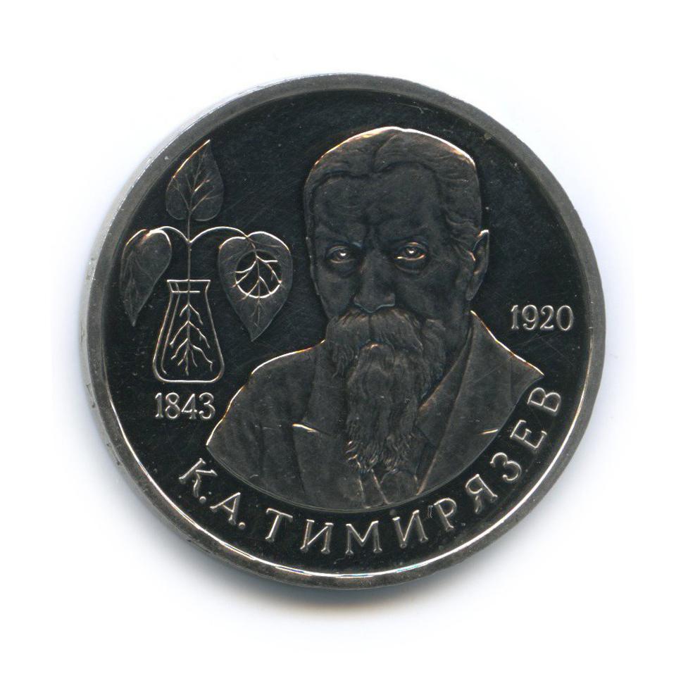 1 рубль— 150 лет содня рождения Климента Аркадьевича Тимирязева 1993 года (Россия)
