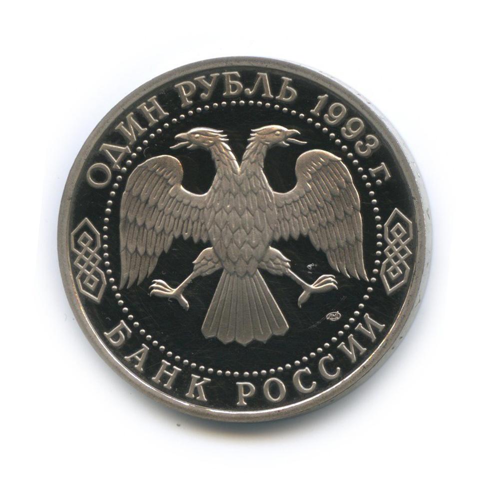 1 рубль— 130 лет содня рождения Владимира Ивановича Вернадского 1993 года ЛМД (Россия)