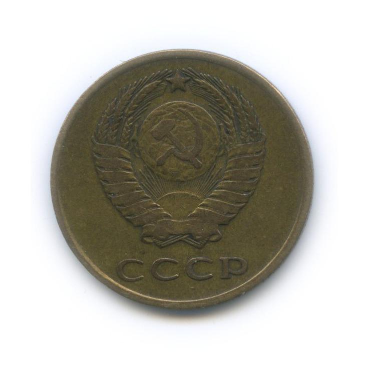 3 копейки 1966 года (СССР)