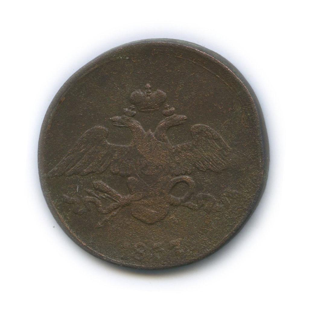 5 копеек 1837 года ЕМ НА (Российская Империя)