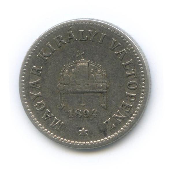 10 филлеров 1894 года (Венгрия)
