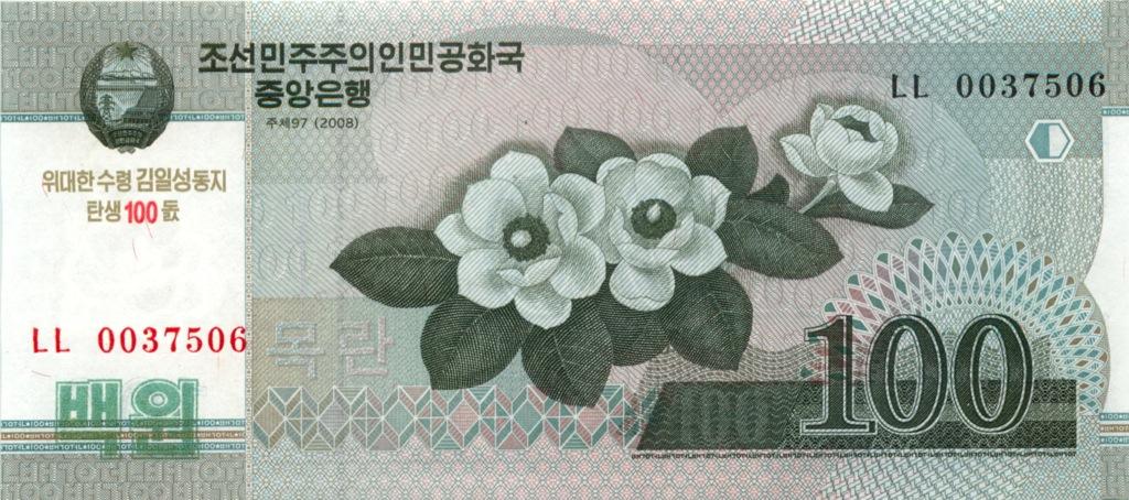 100 вон (Северная Корея) 2008 года