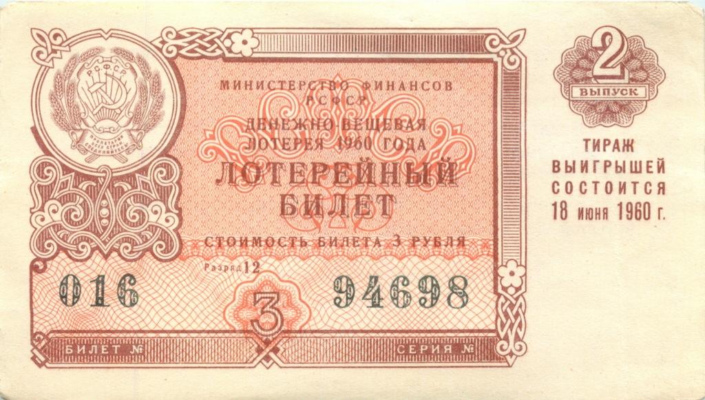 Лотерейный билет 1960 года (СССР)