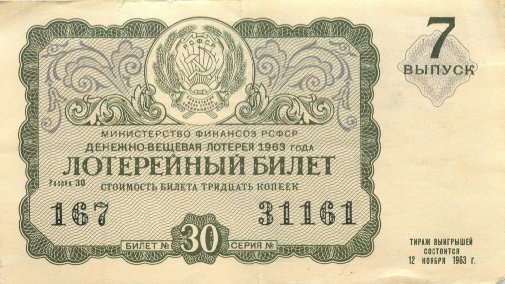 Лотерейный билет 1963 года (СССР)