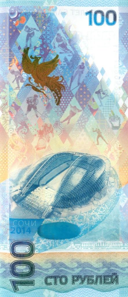 100 рублей— Олимпийские игры вСочи-2014 (серия АА) 2014 года (Россия)