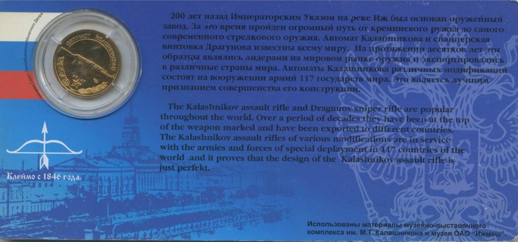 Жетон «Выдающийся оружейный конструктор М.Т. Калашников» (воткрытке) (Россия)