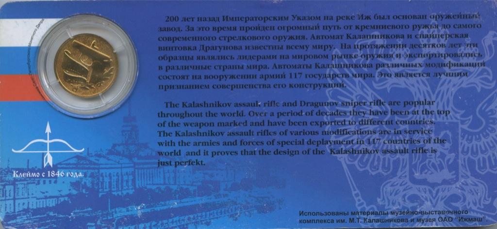 Жетон «Выдающийся оружейный конструктор Н.Ф. Макаров» (воткрытке) (Россия)