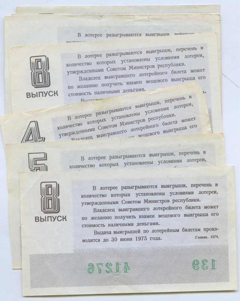 Набор лотерейных билетов (7 шт.) (СССР)