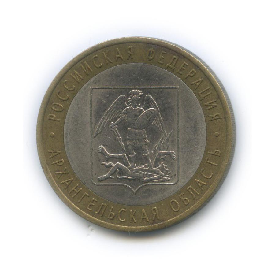 10 рублей— Архангельская область. Российская Федерация. 2007 года (Россия)