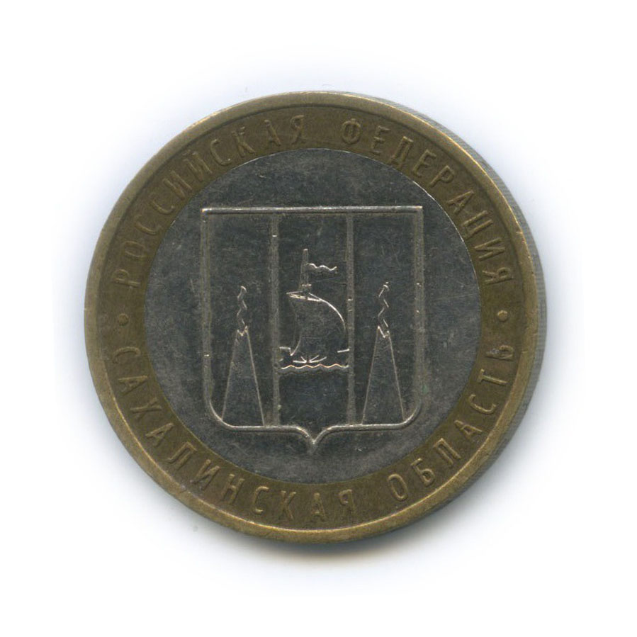 10 рублей— Сахалинская область. Российская Федерация. 2006 года (Россия)