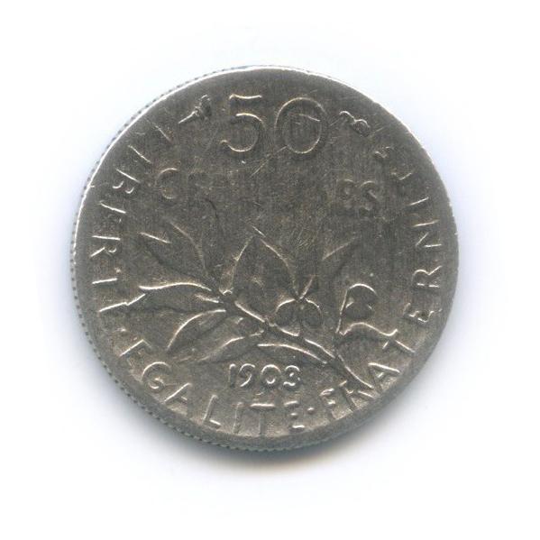 50 сантимов 1903 года (Франция)