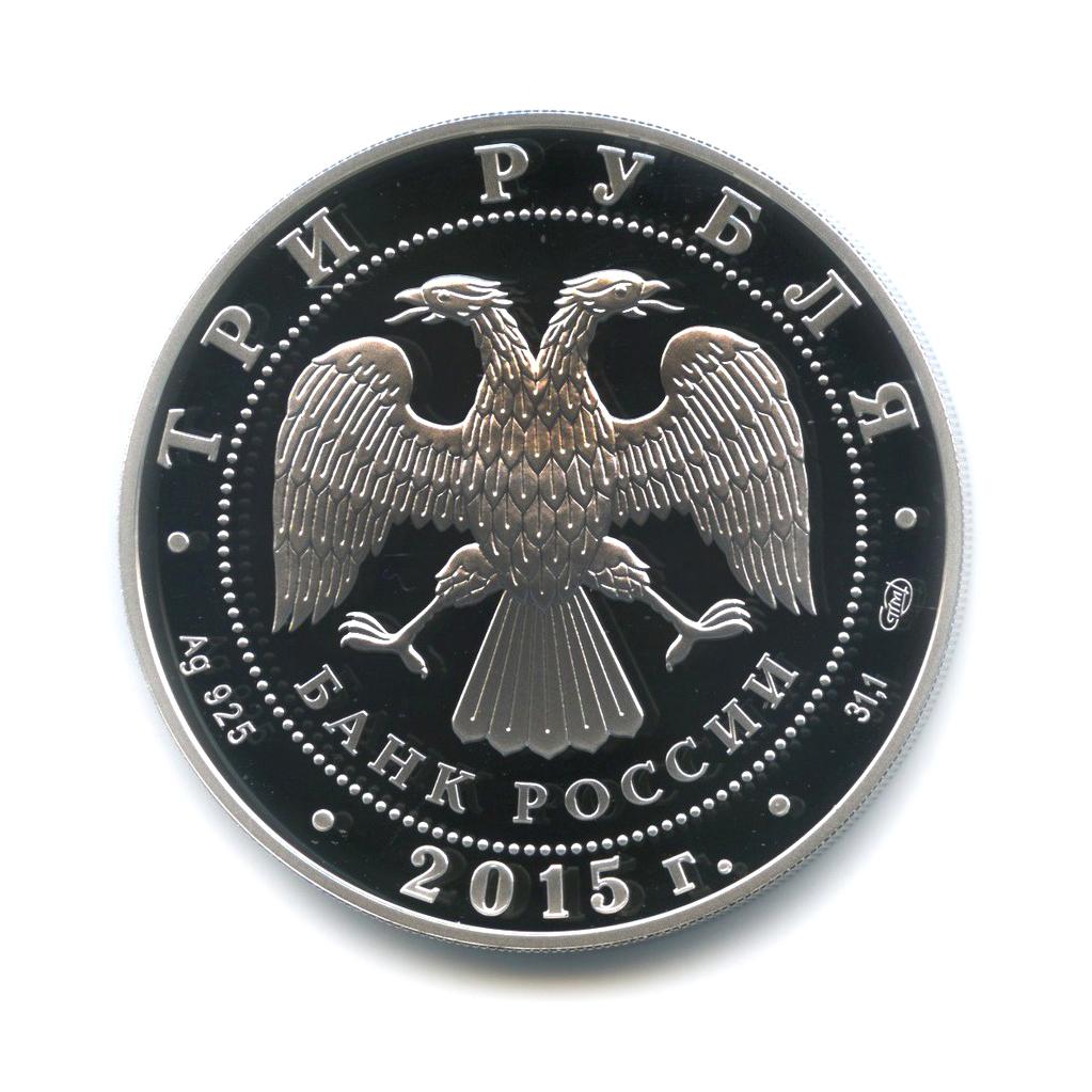3 рубля— Символы России— Троице-Сергиева лавра 2015 года (Россия)