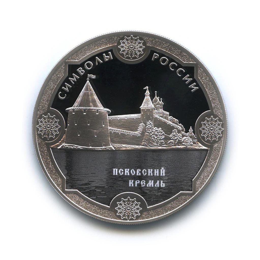 3 рубля— Символы России— Псковский кремль 2015 года (Россия)