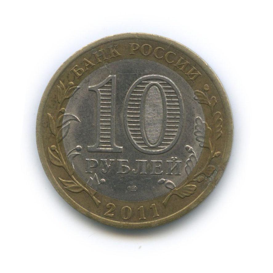 10 рублей— Республика Бурятия. Российская Федерация. 2011 года (Россия)