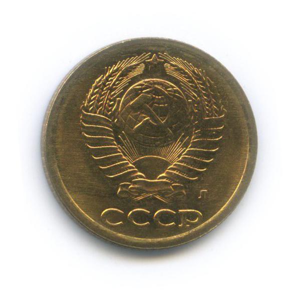 2 копейки 1991 года Л (СССР)