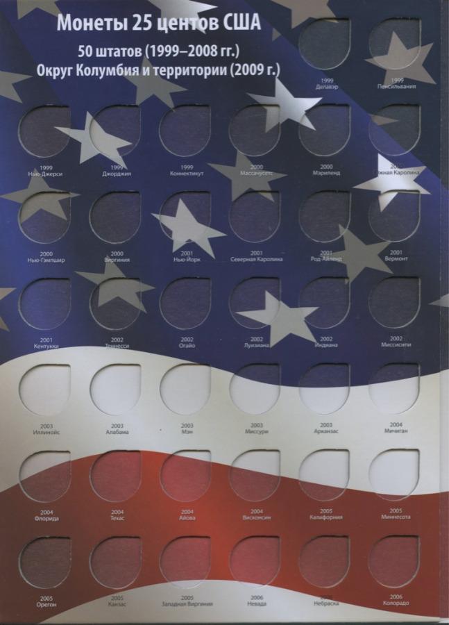 Альбом-планшет для монет «Памятные 25-центовые монеты США 1999−2021 гг.» (112 ячеек) (Россия)