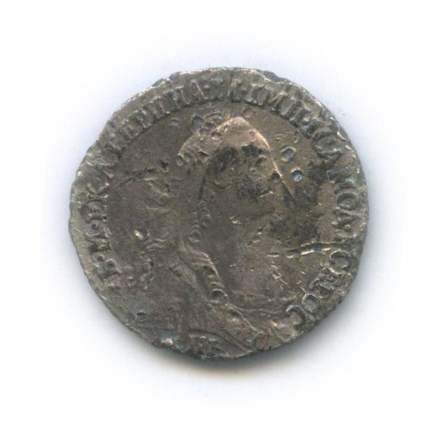 Гривенник (10 копеек) 1770 года (Российская Империя)