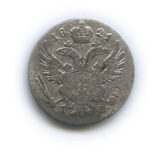 5 грошей (Россия для Польши) 1821 года IB (Российская Империя)