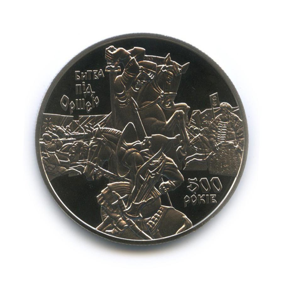 5 гривен— 500 лет битве под Оршей 2014 года (Украина)